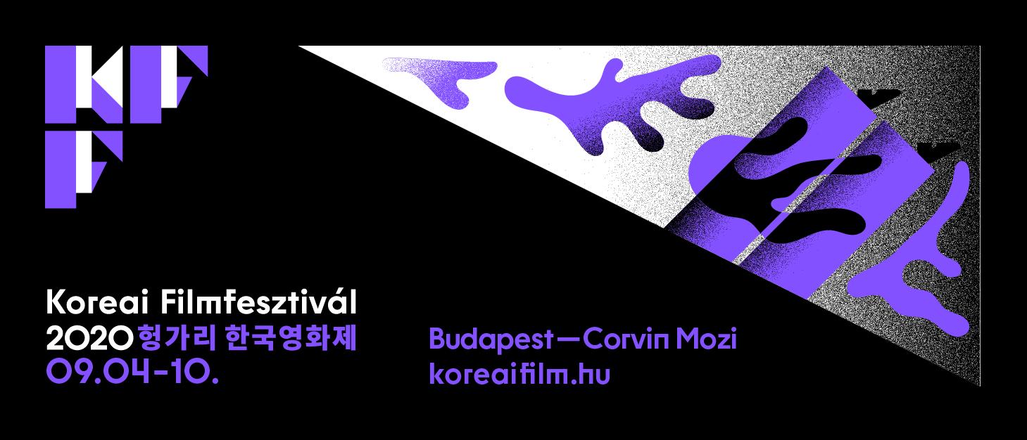 13. Koreai Filmfesztivál